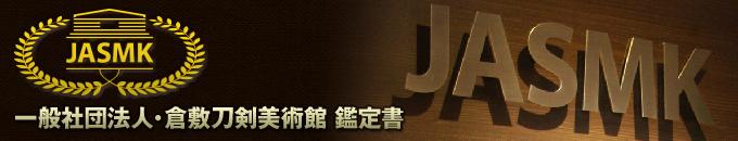 JASMK(倉敷刀剣美術館)鑑定書|販売商品一覧