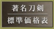 著名刀剣標準価格表