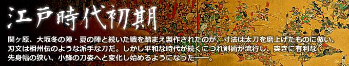 江戸時代初期|刀|販売商品一覧