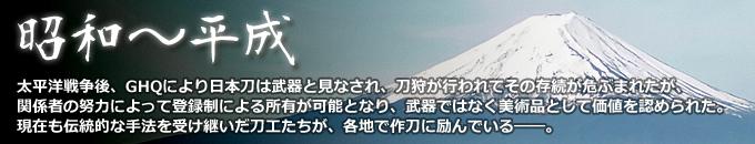 昭和〜平成|太刀|販売商品一覧