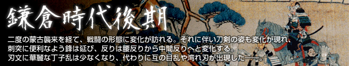 鎌倉時代後期|短刀|販売商品一覧