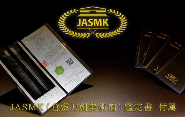 JASMK鑑定書