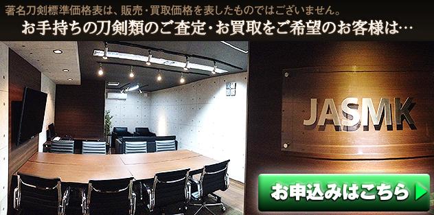 倉敷刀剣美術館の刀剣買取専門センター