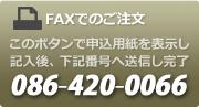 FAX注文用紙の表示
