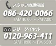 電話番号086-420-0066・フリーダイヤル0120-963-411